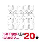 感熱ロール紙 20巻パック まとめ買い 送料無料レジロール 58mm