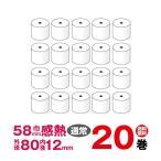 レジロール 東芝テック TEC MA-600 MA-660-20 MA-660-10B 対応 汎用 感熱ロール紙 20巻パック