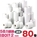 レジロール 東芝テック TEC MA-1550 FS-1550 FS-1550-B 対応 汎用 感熱ロール紙 80巻パック