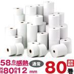 レジロール 東芝テック TEC MA-2055 FS-2055 FS-2055-PB 対応 汎用 感熱ロール紙 80巻パック