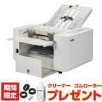 自動紙折り機 ライオン事務機 LF-S620 LION 紙折り機