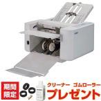 自動紙折り機 ライオン事務機 LF-S640 LION 紙折り機