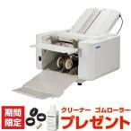 ライオン事務機 自動紙折り機 LF-S650 LION 紙折り機
