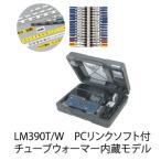 マックス MAX レタツイン LM-390T/W チューブウォーマー PCリンク機能