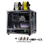 3Dプリンター ニッポー smart3D NF-700D デュアルヘッド NIPPO