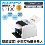 ニッポー 紙折り機 NP100 NIPPO