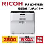 リコー RICOH PJ WX4152N プロジェクター