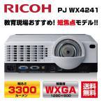 リコー RICOH PJ WX4241 プロジェクター