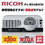 リコー RICOH PJ WX4241N プロジェクター