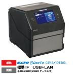 サトー 感熱ラベルプリンタ  シータCT4-LX DT203(WWCT01230)ハクリ仕様 RS232C(RS232Cケーブル付き)