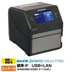 サトー 感熱ラベルプリンタ  シータCT4-LX TT203(WWCT03130)カッタ付 RS232C(RS232Cケーブル付き)