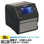 サトー 感熱ラベルプリンタ  シータCT4-LX TT305(WWCT04220)ハクリ仕様 USB+LAN仕様(USBケーブル付き)