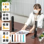 [新商品] アクリルパーテーション 幅600×高さ600 高さ4段階調整可能 ABSスタンド 仕切り板 美容室 薬局 病院 クリニック 送料無料 abs-s6060