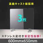 3枚セット 3倍ポイント ステンレス足付き 透明アクリルパーテーション W600*H650mm  飛沫防止 組立式 受付 デスク仕切り 仕切り板 卓上 衝立 apc-s6065-3set