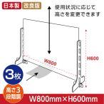 3枚セット 日本製 改良版 3段階調整可能 高透明度アクリルパーテーション W800mm×H600mm デスク 仕切り板 間仕切り 組立式 衝立 cap-8060-3set