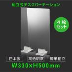 日本製 4枚セット 透明 アクリルパーテーション W300mm×H450mm パーテーション アクリル板 間仕切り 仕切り板 衝立 飲食店 abs-n3045-4set