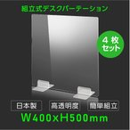 日本製 4枚セット 透明 アクリルパーテーション W400mm×H500mm パーテーション アクリル 間仕切り 仕切り板 衝立 飲食店 オフィス 学校 薬局 abs-n4050-4set