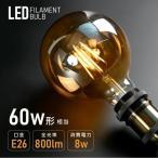 【新商品】フィラメント電球 E26 26口金 エジソン電球 60W形相当 800ルーメン LEDフィラメント電球 ボール球タイプ LED電球 電球 モダン 送料無料 fb-ed-800
