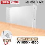 [日本製]H型折りたたみ式 飛沫防止 クリア樹脂パーテーション  W1000*H800mm 仕切り板コロナウイルス 対策[hap-1000]