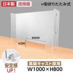 [日本製]H型折りたたみ式 飛沫防止 クリア樹脂パーテーション 窓付きW1000*H800mm 仕切り板コロナウイルス 対策[hap-1000m60]