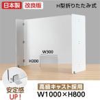 [日本製]折りたたみ式 飛沫防止 クリア樹脂パーテーション 窓付き W1000*H800mm 仕切り板コロナウイルス 対策、衝立 [hap-1000mw]