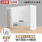 [日本製]折りたたみ式 飛沫防止 クリア樹脂パーテーション 窓付き W1000*H800mm 仕切り板コロナウイルス 対策、衝立 [hap-1000mw60]