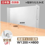 [日本製]H型折りたたみ式 飛沫防止 クリア樹脂パーテーション  窓付き W1200*H800mm 仕切り板コロナウイルス 対策[hap-1200m]