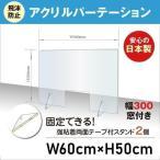 日本製 アクリルパーテーション 透明 窓あり W600xH500mm 板厚3mm アクリルパネル コロナ対策 デスク用スクリーン 間仕切り 衝立(jap-r6050-m30)