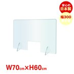 あすつく 日本製 アクリルパーテーション 高透明度 W700*H600mm 窓付き 飛沫防止 角丸加工 対面式スクリーン 仕切り板 間仕切りjap-r7060-m30
