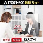 [日本製]高透明度アクリル板採用 衝突防止W1200*H600mm 飛沫防止 透明 アクリルパーテーション仕切り板 コロナウイルス対策 kap-r12060-m30