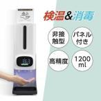 【あすつく】1年保証 仕様改良 非接触 自動温度測定消毒器 センサー式 自動手指消毒器 アルコールディスペンサー 1200ml スピード検温 mkks-280