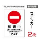 トップ看板で買える「【送料無料】「締切中」 【ステッカー シール】タテ・大 200×276mm sticker-015 2枚組」の画像です。価格は1,760円になります。
