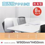 [8枚セット][あすつく] [日本製] 飛沫防止 透明樹脂パーテーション W900*H450mmデスク用仕切り板  コロナウイルス対策 受付カウンター tap-900-8set