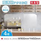 [4枚セット][あすつく] [日本製] 飛沫防止 透明樹脂パーテーション W900*H450mmデスク用仕切り板  コロナウイルス対策 受付カウンター tap-900m-4set