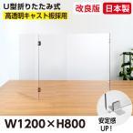 [日本製]U型折りたたみ式 飛沫遮断 クリア樹脂パーテーション  W1200*H800mm 仕切り板コロナウイルス 対策、衝立 [uap-1200]