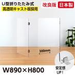 [日本製]U型折りたたみ式 飛沫防止 クリア樹脂パーテーション 窓付き W890*H800mm  仕切り板 コロナウイルス 対策[uap-890m]