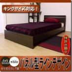 ■日本製フレーム■パネル型ラインデザインベッドフレーム  284 キング280 送料無料