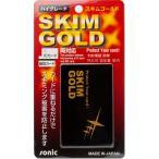 スキミング防止カード スキムゴールド Skim Gold