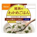 尾西食品 非常用保存食 わかめご飯
