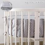 ベビーベッドガード 寝具 ベッドバンパー 赤ちゃん ロング 部屋飾り ベビー用品 撮影小物 北欧 出産祝い プレゼント 寝具 子供用家具 ベビー用品 サイドガード