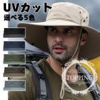 帽子 メンズ UVカット  サファリハット アウトドアハット つば広帽子 ハット 折りたたみ 紫外線対策 ワーク アウトドア 日よけ 釣り 登山 農作業  撥水加工