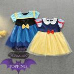 子供 ドレス プリンセスドレス 女の子 コスチューム 白雪姫 お姫様 ワンピース キッズ用 コスプレ パーティー クリスマス Halloween 舞台 ステージ 可愛い