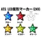 ATS LED星型マーカー 全5色 直径112mm ※DC24V専用