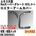 ミラーアームカバー(丸パイプ仕様) L/R9点セット ふそう大型 '07スーパーグレート(H19.4〜) 樹脂メッキ かぶせ式 3093542