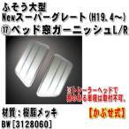 ベッド窓ガーニッシュ L/Rセット ふそう大型 '07スーパーグレート(H19.4〜) ※樹脂メッキ かぶせ式 [3128060] ●トレーラーヘッドで窓のある車両は取付不可