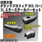 ミラーステーカバーセット 日野大型 グランドプロフィア(〜H22.6まで)用 電動リモコンミラー車不可樹脂メッキ かぶせ式 3039573