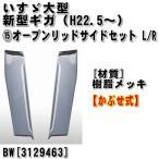 オープンリッドサイドセット L/Rセット いすゞ大型 新型ギガ(H22.5〜) ※樹脂メッキ かぶせ式 [3129463]