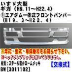 代引き不可エアダム一体式フロントバンパー いすゞ大型 ギガ(H19.3〜H22.4) スチール製クロームメッキ 交換式 3011102 ●要車輌情報