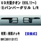 バンパーグリル L/Rセット 日産UD大型 クオン(H16.11〜) ※樹脂メッキ 交換式 [3011317]