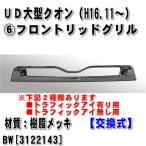 フロントリッドグリル 日産UD大型 クオン(H16.11〜) ※樹脂メッキ 交換式 [3122143] ※トラフィックアイ有用 or 無用